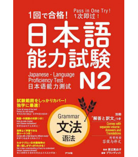 Pass in One Try! Japanese - Language Proficiency Test N2 - Grammar