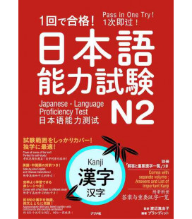 Pass in One Try! Japanese - Language Proficiency Test N2 - Kanji