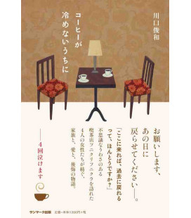 Koohii ga samenai uchi ni (Before the Coffee Gets Cold) Japanese novel written by Toshikazu Kawaguchi