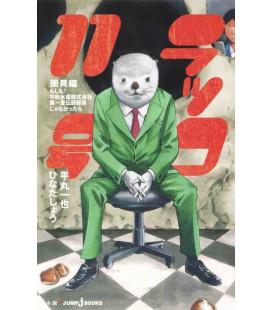 Otters 11/Rakko 11-Gou Makigai-hen (Novel based in Bakuman)