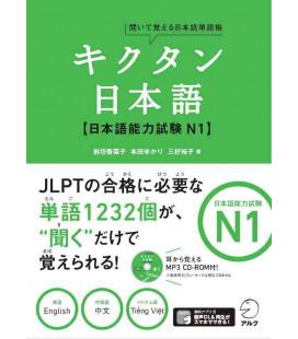 Kikutan Nihongo N1 - Kiite oboeru Nihongo Tango-cho (Includes CD)