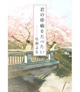 Kimi no Suizou wo Tabetai (I want to eat your pancreas) Japanese novel written by Yoru Sumino