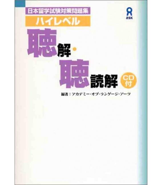 Nihon ryugaku shiken taisaku mondaishu - High level chokai chodokkai (Includes CD)
