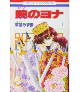 Akatsuki no Yona Vol.1 (Yona of the Dawn)