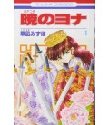 Akatsuki no Yona Vol.1 (Yona of the Dawn)