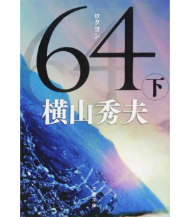 Roku Yon (Six Four) Volume 2 - Japanese novel by Hideo Yokoyama