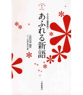 Minna de Kokugo Jiten 2 Afureru Shingo (Dictionary of neologisms)