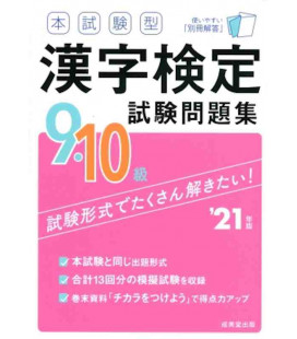 Honshiken Kanji Kentei 9-10 kyu Shiken Mondaishu 2021 (Exercises for Kanken levels 10 and 9)