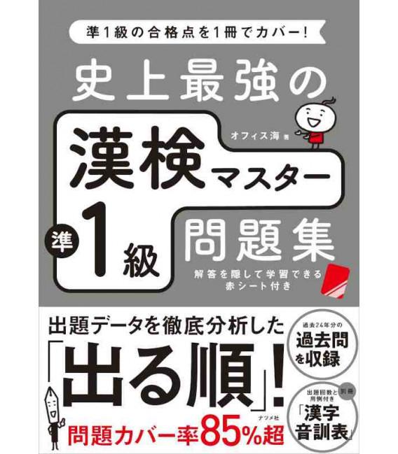 Shijou Saikyou no Kanken Master Jun 1 Kyu - Exercises for Kanken level pre 1