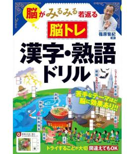 Nou ga Mirumiru Wakagaeru Noutore Kanji - Jukugo Drill