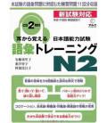 Nihongo So-Matome (Listening Comprehension N2)- Includes 2 CDs