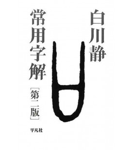 Jouyo Jikai ( Etymological dictionary of kanji for everyday use)