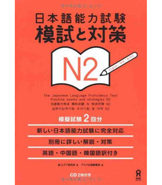 The Japanese Language Proficiency Test N2- Practice Exams and Strategies (Includes CD)