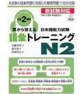 Japanese Language Proficiency Test N2 (Learn Vocabulary Through Listening) Includes CD