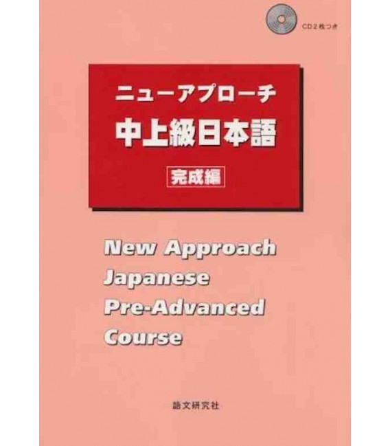 New Approach Japanese Pre-Advanced Course (Includes 2 CDs)