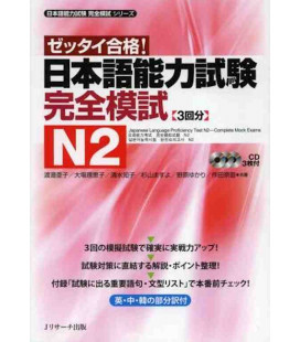 Nihongo noryoku shiken kanzen moshi N2 zettai gokaku! - Complete Mock Exams - Includes 3 CDs