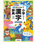 New Rainbow (Elementary School Japanese Kanji Dictionary) - 6th edition