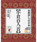 Japanese Karuta Game Ogura Hyakunin Issy - Includes CD