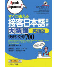700 Conversational Customer Service Japanese Intensive Training for Immediate Use (Includes 2 CD)