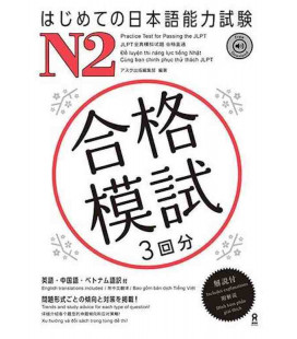 Practice Test for Passing the JLPT - N2 (Incl. audio download)