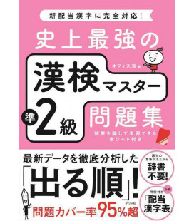 Shijousaikyou no Kanken Master Jun-2 kyu Mondaishu - Exercises for Kanken level pre 2