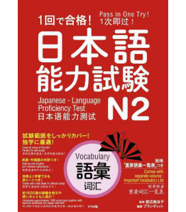 Pass in One Try! Japanese - Language Proficiency Test N2 - Vocabulary