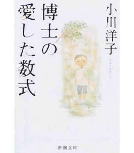 Hakase no Aishita Sushiki (The Professor's Beloved Equation) Japanese novel written by Yoko Ogawa