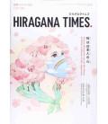 Hiragana Times Nº414 - April 2021 - Japanese/English Bilingual Magazine