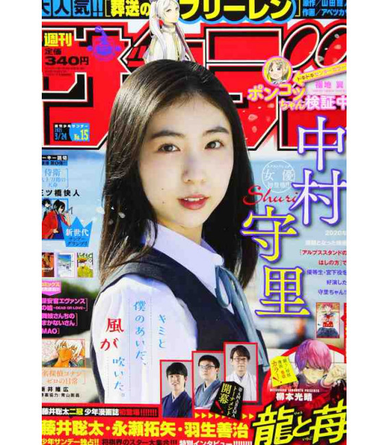 Weekly Shonen Sunday - Vol 15 - March 2021