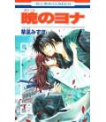 Akatsuki no Yona Vol.2 (Yona of the Dawn)