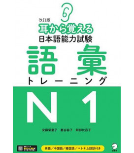 Kaitei ban Mimi Kara Oboeru Nihongo Nouryoku Shiken Goi Training N1 - QR code for audios