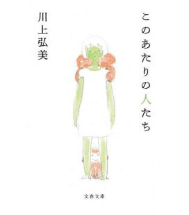 Kono Atari no Hitotachi - People From My Neighbourhood - Japanese novel by Hiromi Kawakami