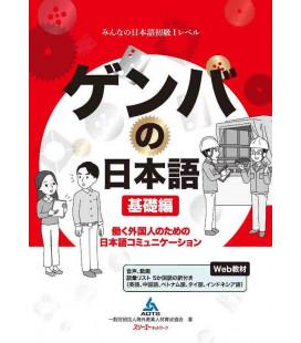Genba no Nihongo Kisohen Hataraku Gaikokujin no Tame no Nihongo Komyunikeshon - QR code pour audio