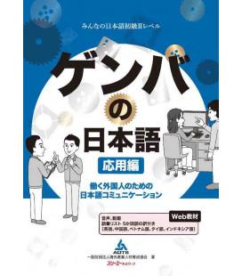 Genba no Nihongo Oyohen Hataraku Gaikokujin no Tame no Nihongo Komyunikeshon - QR code pour audio