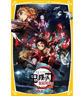 Kimetsu no Yaiba: Mugen Ressha-Hen -Demon Slayer: Infinity Train - Novel based on the film
