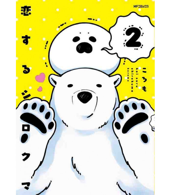 Koisuru Shirokuma - A Polar Bear in Love - Vol.2