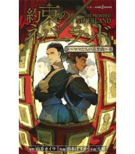 Yakusoku no nebarando (The Promised Neverland) Moms' Song of Remembrance - Novel based on the manga
