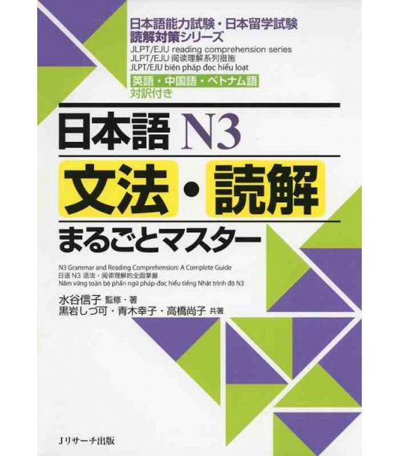 JLPT/EJU Reading Comprehension Series - N3 Grammar and Reading Comprehension: A complete Guide