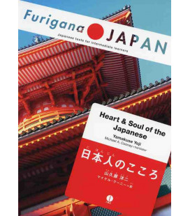 Furigana Japan - Heart & Soul of the Japanese - Japanese texts for intermediate learners