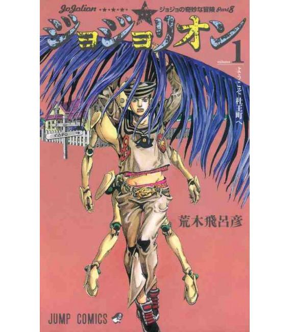 JoJolion Vol. 1 (JoJo's Bizarre Adventure)