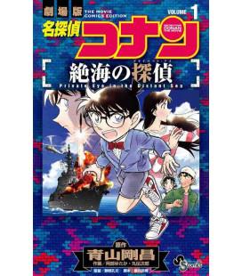 Detective Conan The Movie: Private Eye in the Distant Sea - Vol.1