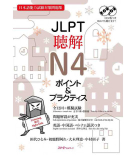 JLPT Chokai N4 Point and Practice - JLPT N4 Listening Comprehension (Includes 2 CDs and QR)