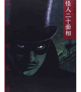 Kaijin Niu Menso - The Fiend with Twenty Faces - Japanese novel written by Edogawa Rampo