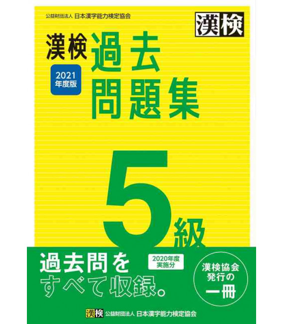 Mock exams Kanken level 5 - Revised in 2021 by The Japan Kanji Aptitude Testing Foundation