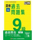 Mock exams Kanken level 9 - Revised in 2021 by The Japan Kanji Aptitude Testing Foundation