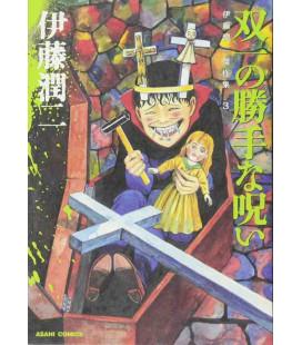 Junji Ito Kessaku shu 3 - Soichi's curse diary