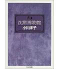 Chinmoku hakubutsukan (The museum of silence) - Novel written by Yoko Ogawa