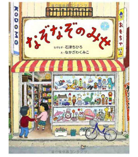 Nazonaso no Mise (Illustrated tale in Japanese)
