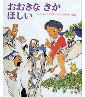 Ookina Ki ga Hoshii (Illustrated tale in Japanese)