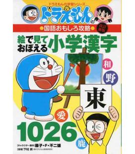 E de Mite Oboeru Shogakou Kanji 1026 - Kanji dictionary